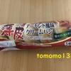 朝食!ヤマザキ『薄皮アーモンド風味 クリームパン』を食べてみた!
