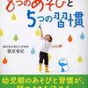 ブックレビュー『頭がいい子を育てる8つのあそびと5つの習慣』
