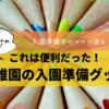 【これは便利!】幼稚園の入園準備グッズをご紹介!ポイントや注意点も!