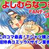 【JコミFANディング商品6】 よしむらなつきPDFセット