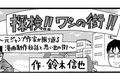 元ジャンプ作家・鈴木信也さんが振り返る、「Mr.FULLSWING」などの漫画制作秘話と思い出の街