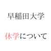 早稲田大学の休学の仕方について事務所で聞いてきました
