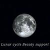月周期 ビューティサポート   ~ Lunar Beauty support ~