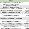 【新潟県南魚沼市】日本熊森協会によるクマ独断放獣まとめ