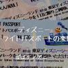 スターライトパスポートの楽しみ方徹底解説!