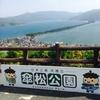 【天橋立】元伊勢籠神社と絶景スポット傘松公園へ♡