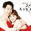 大丈夫、愛だ ★4 (SBS 2014.7.23-9.11 10.4%)