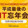 【増席】平成最後のIT忘年会 〜TECH×CHORUS NIGHT Vol.12〜