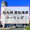 【福岡】北九州 若松海岸ツーリング