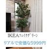 IKEAのフェイクグリーン170cm リアルで安くてオススメ