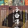 [講演会]★合田一道 「蝦夷地から北海道のころ 作家・子母澤寛のまなざし」