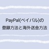 Paypal(ペイパル)の登録方法と海外送金の方法