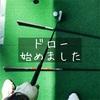 【ゴルフ】ドローボールに目覚めました。と言ってもドローを開眼したわけではなくドローボールの練習の楽しさに目覚めました。