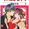 3巻にて第3の男が登場。そして やっぱり三角関係が始まる(準備が整った)少女漫画の3巻。