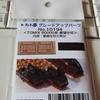 """【TOMIX】近鉄80000系""""ひのとり"""" ディテールアップ作業:その11"""