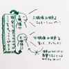 武田双雲オープンセミナー「波に乗るためのシンプルな作法」