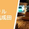 子連れで「ホテル日航成田」宿泊記 J-Styleファミリールームは子連れに最適な和スタイルのお部屋!