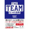 【ビジネス書】『THE TEAM』麻野耕司