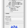radiko.jpプレミアム開始記念! Mac環境で Audio Hijack Pro と BRadiko を利用して録音し iTunes へ登録するシステムを設定する