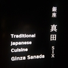 銀座SIXの真田にお蕎麦を食べに行ってみた。(銀座)