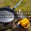キャンプでジブリ飯を食べるなら「エッグホルダー」を持っていけ!