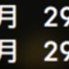 fedora 「.fuse_hidden…」という名の巨大ファイルがHDD容量を圧迫するのを解消する(docker devicemapperが原因ではなかった)