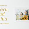 【写真集レビュー】ハルとミナ / 濱田英明