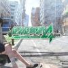 絶体絶命都市4Plus【プレイ後の感想/レビュー】