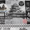 Kami Laboの「ペーパークラフト 国宝 松本城」を作った