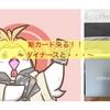 新カード!!来た!!〜ダイナースと・・・〜