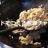 【レシピ 基本の炒飯】ラードでつくる焼豚チャーハンが旨すぎる!^^