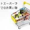 ネットスーパーを初めて利用してみたら本当に便利だった!