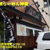 自然派らーめん神楽〜2020年7月2杯目〜