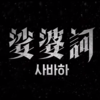 Netflix配信 韓国映画【サバハ 사바하】感想語り
