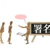 大村秀章愛知県知事リコール署名偽造、佐賀県でアルバイトが...