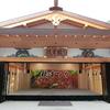 今日から西野神社秋まつりです!