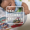 赤ちゃんはうちわがお好き | 体温調節から追視練習、ひとり遊びまでを網羅する基本無料なのに最強の育児ガジェット