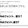 Webフォント(TypeSquareとFONTPLUS)使ってみた。