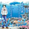 スキューバダイビング漫画『ぐらんぶる』これを読まなきゃ夏は来ない!