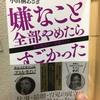 【しるし書店】初出品は「嫌すご」@小田桐あさぎ