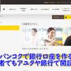 【2019年版】タイ・バンコクへ旅行中に銀行口座を作る方法(オンラインバンクも作成可能?)【アユタヤ銀行】