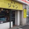 喫茶ジャン/札幌市