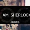 「I AM SHERLOCK」読んだので感想でも