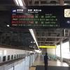 【2018/4】京都市内→京都市内・片道切符の旅(2)糸魚川駅周辺を満喫!