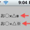 UILabelやUITextViewのフォントをヒラギノで揃える