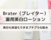ブレイター薬用美白ローションの効果や使い方を口コミ