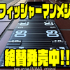【HAMA】リニューアルしたコンパクト軽量板メジャー「バスフィッシャーマン メジャー」発売中!