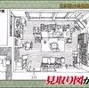 『ゴロウ・デラックス』作家の仕事場大公開SP!