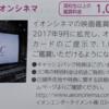 イオン株主優待に映画割引サービス(同伴者もOK)が追加されました。