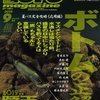 【バス釣り雑誌】夏のバス釣りを完全攻略「ルアーマガジン2019年9月号」発売!